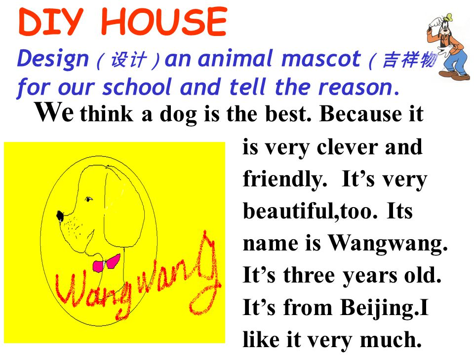 DIY HOUSE Design (设计) an animal mascot (吉祥物) for our school and tell the reason.