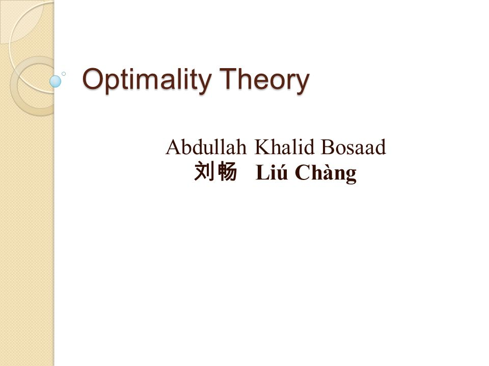 Optimality Theory Abdullah Khalid Bosaad 刘畅 Liú Chàng