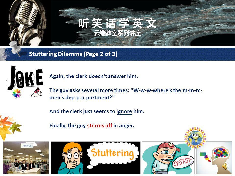 听 笑 话 学 英 文 云端教室系列讲座 Stuttering Dilemma (Page 1 of 3) A really huge muscular guy with a bad stutter goes to a counter in a department store and asks,