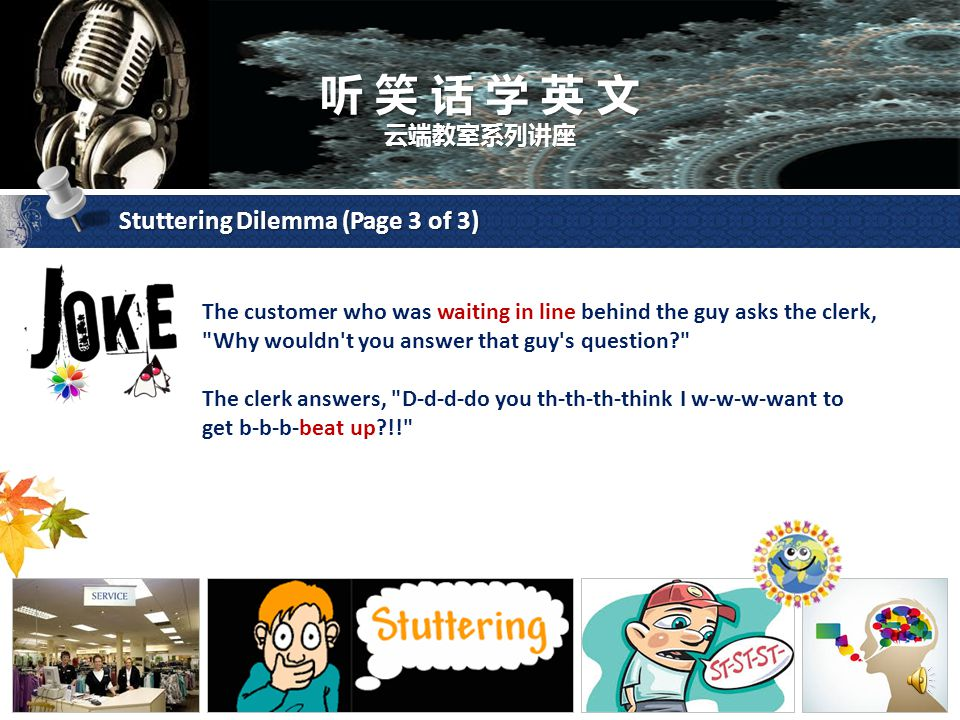 听 笑 话 学 英 文 云端教室系列讲座 Stuttering Dilemma (Page 2 of 3) Again, the clerk doesn t answer him.