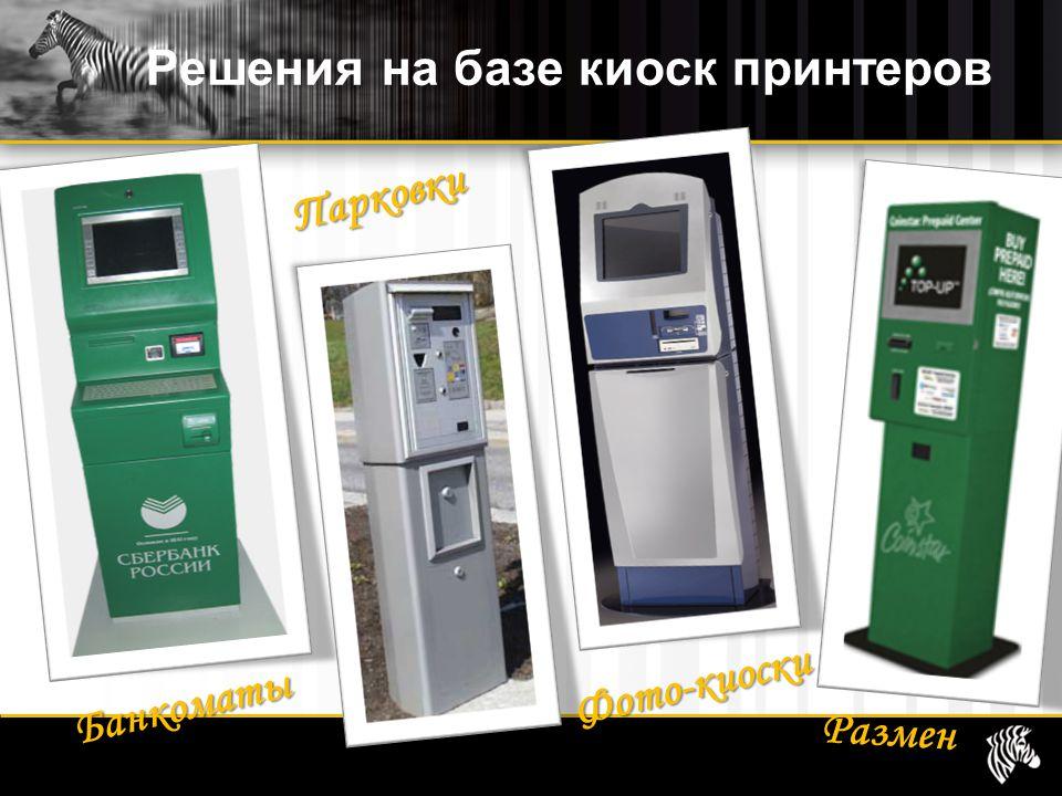 Решения на базе киоск принтеровБанкоматы Парковки Фото-киоски Размен
