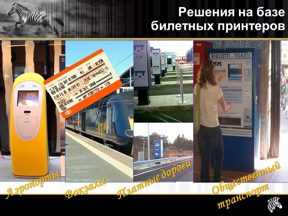 Решения на базе билетных принтеров Платные дороги Аэропорты Вокзалы Общественный транспорт
