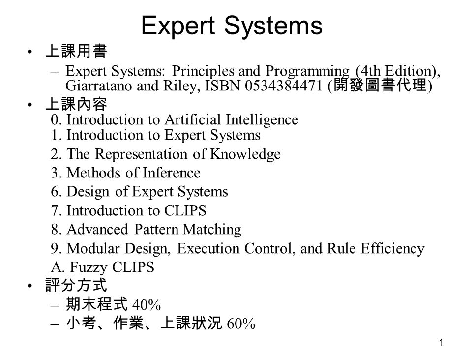 22 Knowledge Engineering The process of building an expert system: 1.The knowledge engineer establishes a dialog with the human expert to elicit knowledge.