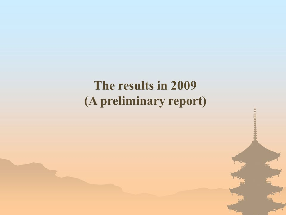 The results in 2009 (A preliminary report)