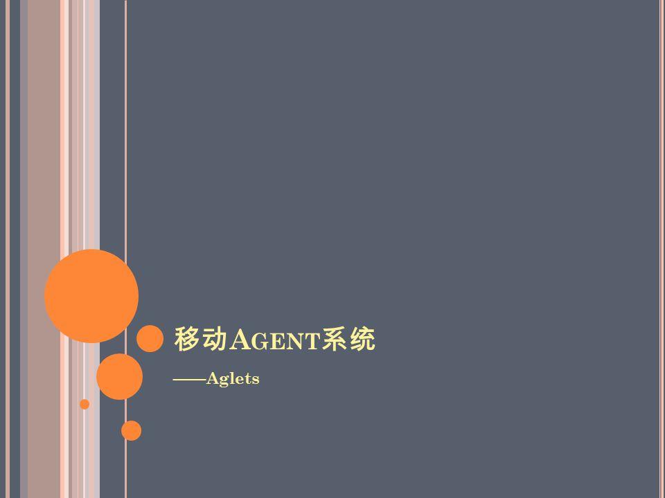 移动 A GENT 系统 ——Aglets