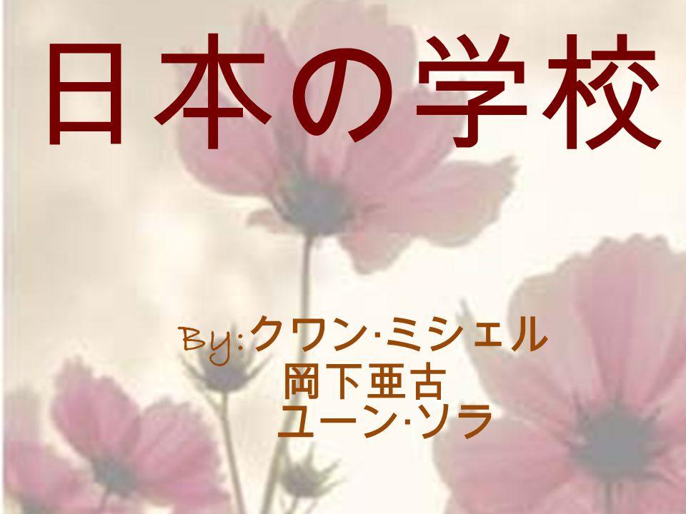 日本の学校 By: クワン · ミシェル 岡下亜古 ユーン · ソラ
