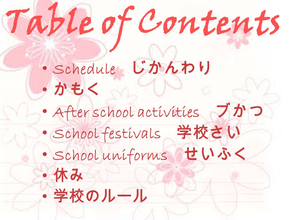 Table of Contents Schedule じかんわり かもく After school activities ブかつ School festivals 学校さい School uniforms せいふく 休み 学校のルール