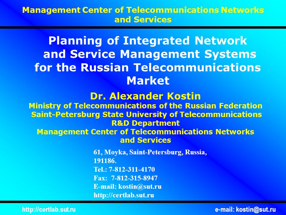 http://certlab.sut.rue-mail: kostin@sut.ru Types of information transmitted between SMS and NMS Planning of Integrated Network and Service Management Systems for the Russian Telecommunications Market
