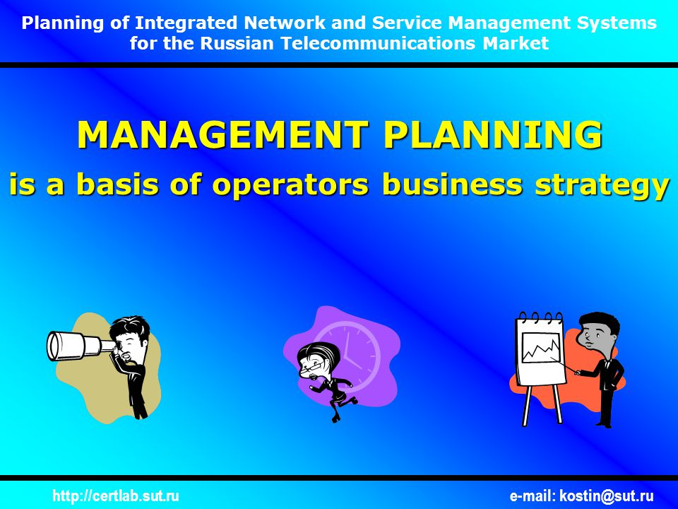 http://certlab.sut.rue-mail: kostin@sut.ru Process А Function А Step 2 Step 1 Algorithm of Creating of Management Plan Process BProcess C Process D Management Processes Function BFunction C Planning of Integrated Network and Service Management Systems for the Russian Telecommunications Market