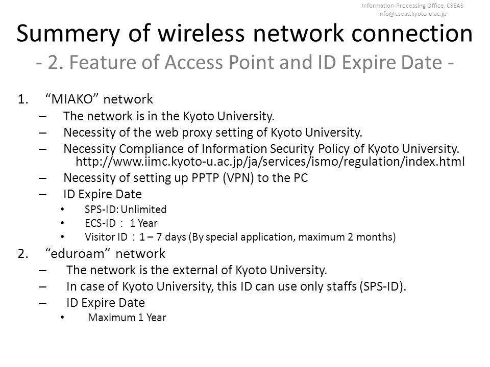 Information Processing Office, CSEAS info@cseas.kyoto-u.ac.jp Summery of wireless network connection - 2. Feature of Access Point and ID Expire Date -