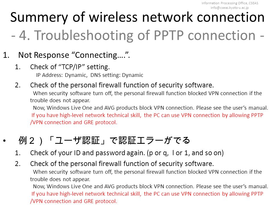 Information Processing Office, CSEAS info@cseas.kyoto-u.ac.jp Summery of wireless network connection - 4. Troubleshooting of PPTP connection - 1.Not R