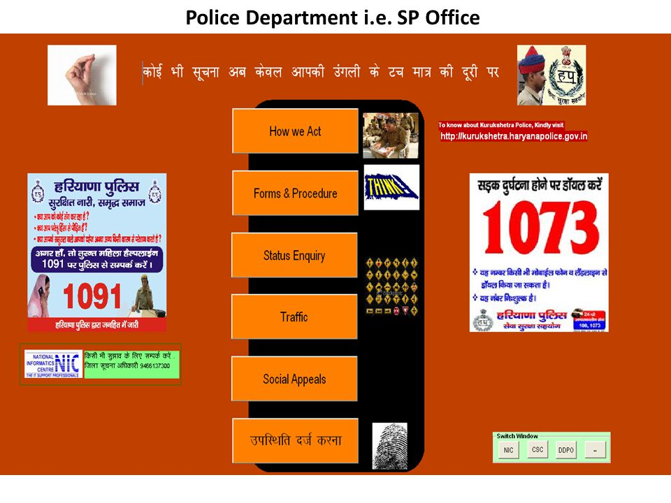 Police Department i.e. SP Office