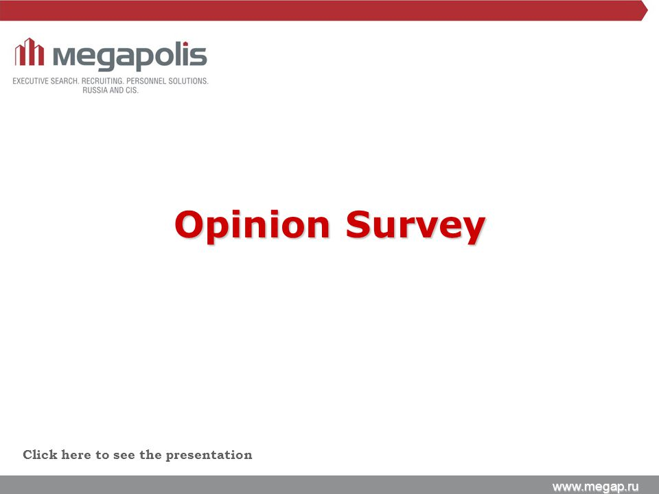 www.megap.ru Click here to see the presentation Opinion Survey