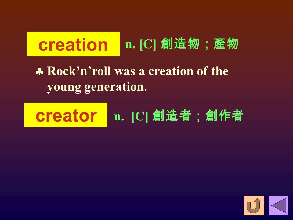 creative adj.有創意的  creative writing 創作  God created the world.
