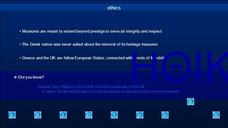 ethics Museums are meant to extend beyond prestige to serve art integrity and respect The Greek nation was never asked about the removal of its heritage treasures Greece and the UK are fellow European States, connected with bonds of friendship ΗΘΙΚΗ  Did you know.