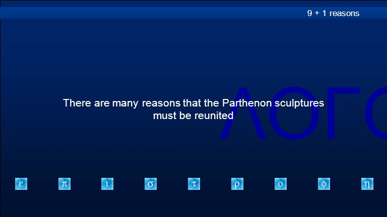 ΛΟΓΟΣ There are many reasons that the Parthenon sculptures must be reunited 9 + 1 reasons