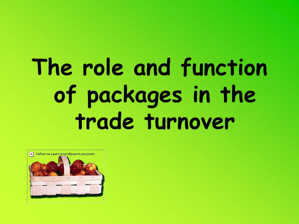 The role and function of packages in the trade turnover