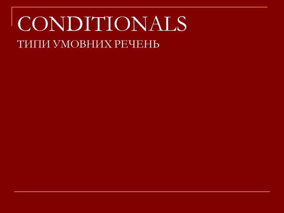 CONDITIONALS ТИПИ УМОВНИХ РЕЧЕНЬ Conclusion III - Unreal conditional (past) [I would have done] (if I had done).