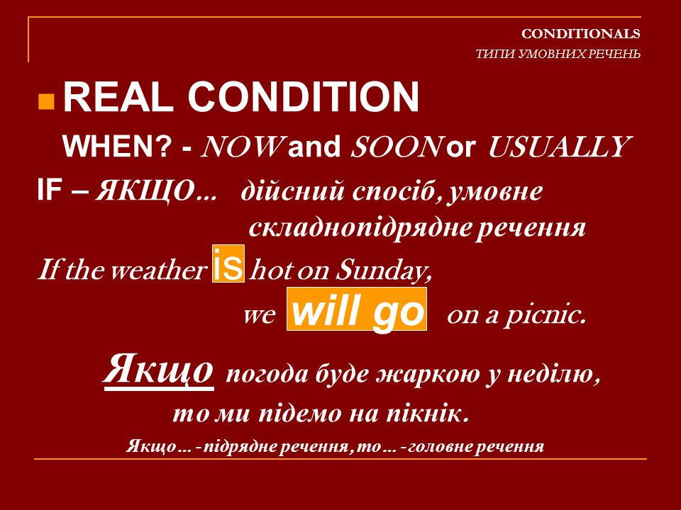 CONDITIONALS ТИПИ УМОВНИХ РЕЧЕНЬ REAL CONDITION now and soon I will travel in summer if I have enough money.