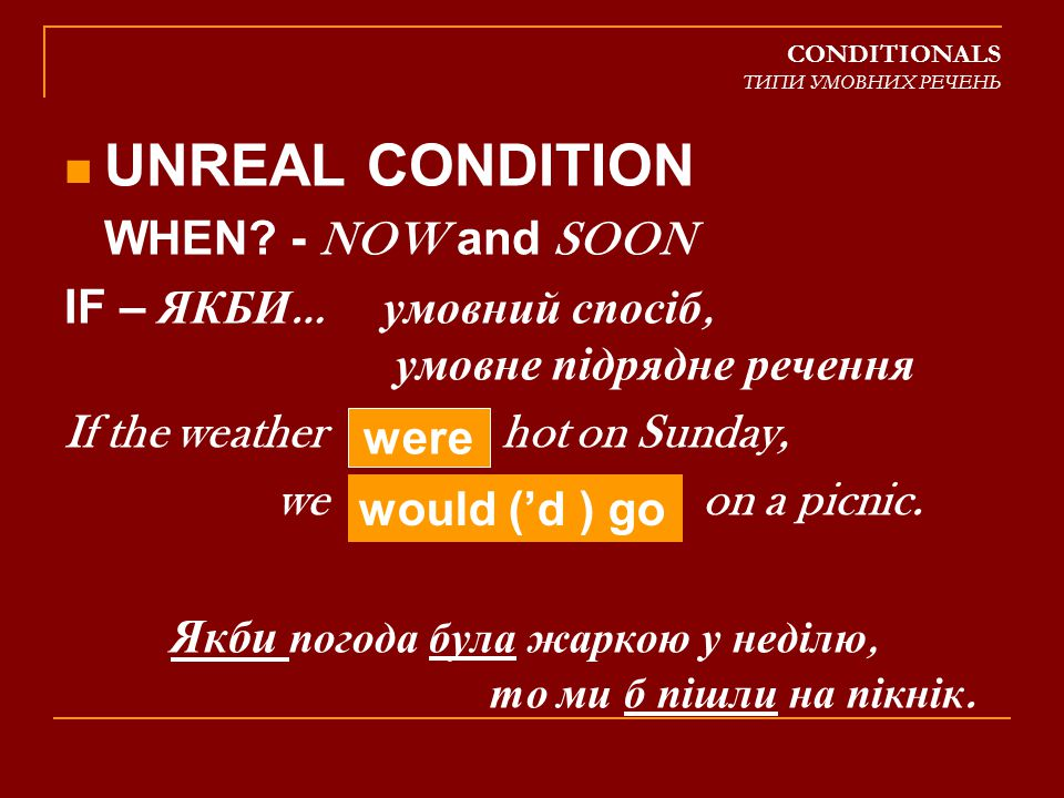 CONDITIONALS ТИПИ УМОВНИХ РЕЧЕНЬ UNREAL CONDITION now and soon I would travel in summer if I had enough money.