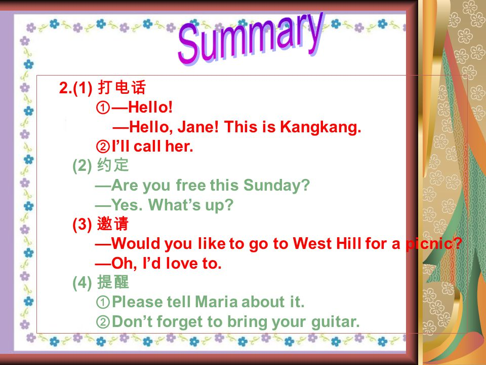 1.Learn some useful words and expressions: free, be free, up, West Hill, love, call, forget, bring, go, go fishing, Sunday, tomorrow, picnic, guitar