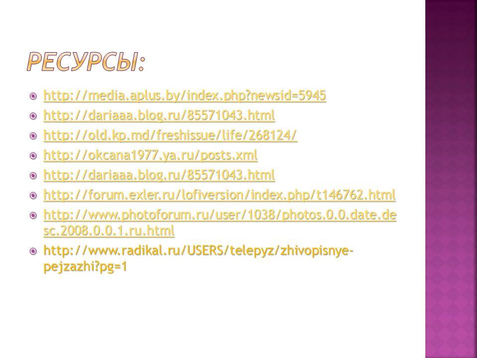  http://media.aplus.by/index.php newsid=5945 http://media.aplus.by/index.php newsid=5945  http://dariaaa.blog.ru/85571043.html http://dariaaa.blog.ru/85571043.html  http://old.kp.md/freshissue/life/268124/ http://old.kp.md/freshissue/life/268124/  http://okcana1977.ya.ru/posts.xml http://okcana1977.ya.ru/posts.xml  http://dariaaa.blog.ru/85571043.html http://dariaaa.blog.ru/85571043.html  http://forum.exler.ru/lofiversion/index.php/t146762.html http://forum.exler.ru/lofiversion/index.php/t146762.html  http://www.photoforum.ru/user/1038/photos.0.0.date.de sc.2008.0.0.1.ru.html http://www.photoforum.ru/user/1038/photos.0.0.date.de sc.2008.0.0.1.ru.html http://www.photoforum.ru/user/1038/photos.0.0.date.de sc.2008.0.0.1.ru.html  http://www.radikal.ru/USERS/telepyz/zhivopisnye- pejzazhi pg=1