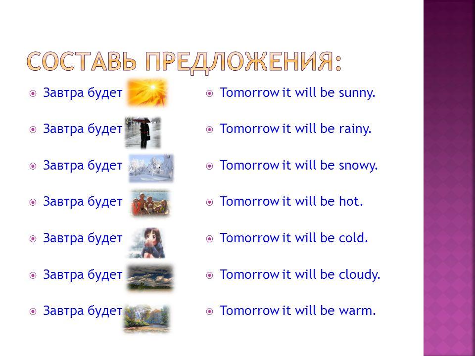  Завтра будет  Завтра будет  Tomorrow it will be sunny.