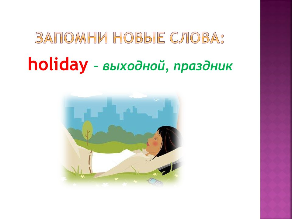 holiday – выходной, праздник