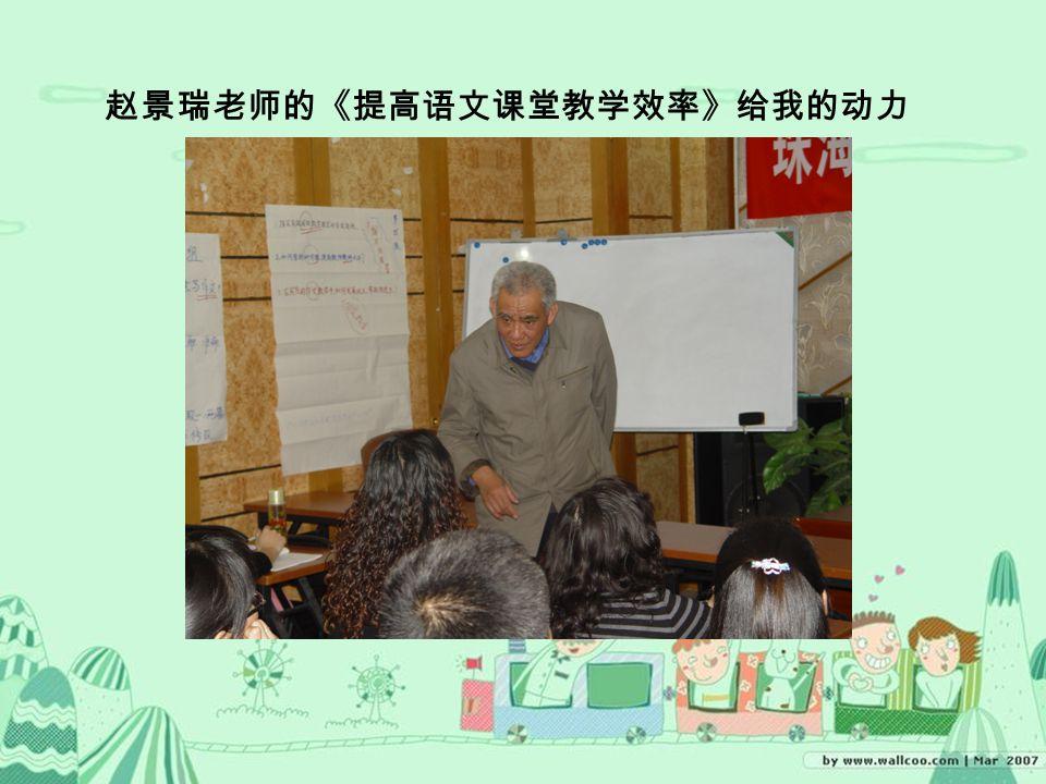 赵景瑞老师的《提高语文课堂教学效率》给我的动力