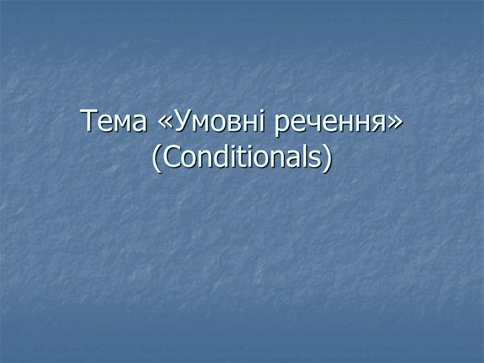 Тема «Умовні речення» (Conditionals)