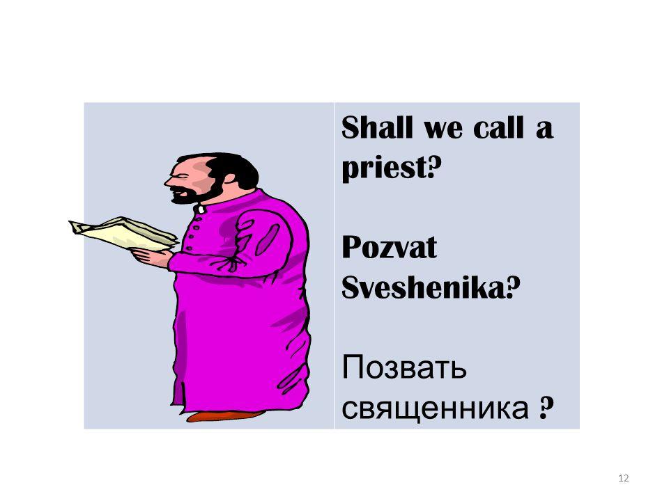 12 Shall we call a priest Pozvat Sveshenika Позвать священника