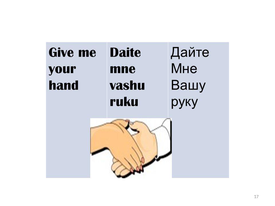17 Give me your hand Daite mne vashu ruku Дайте Мне Вашу руку