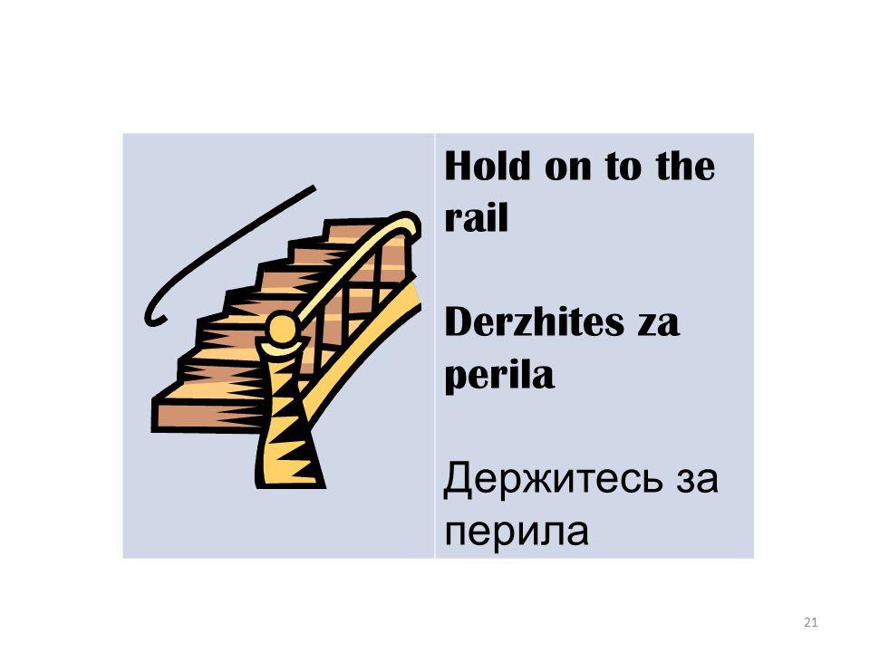 21 Hold on to the rail Derzhites za perila Держитесь за перила
