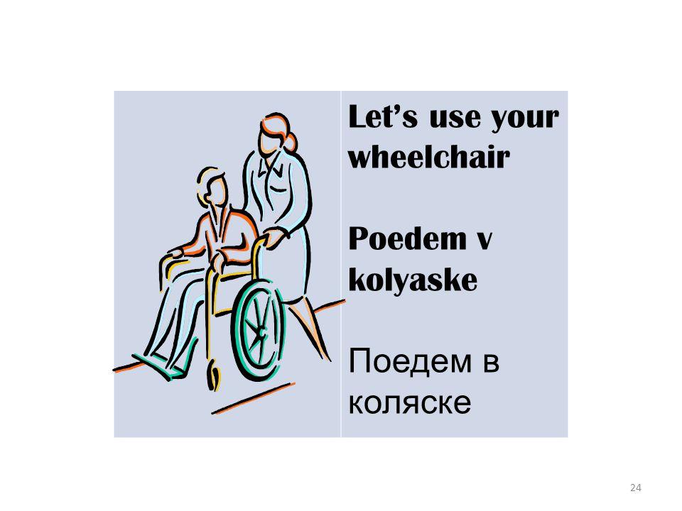 24 Let's use your wheelchair Poedem v kolyaske Поедем в коляске