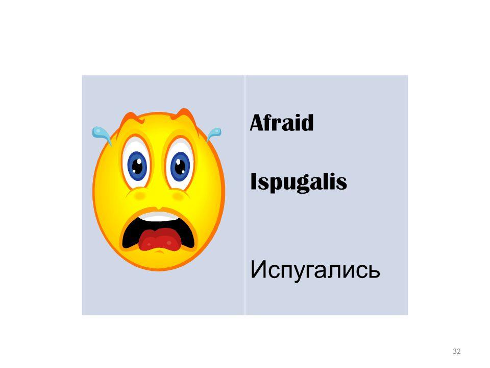 32 Afraid Ispugalis Испугались