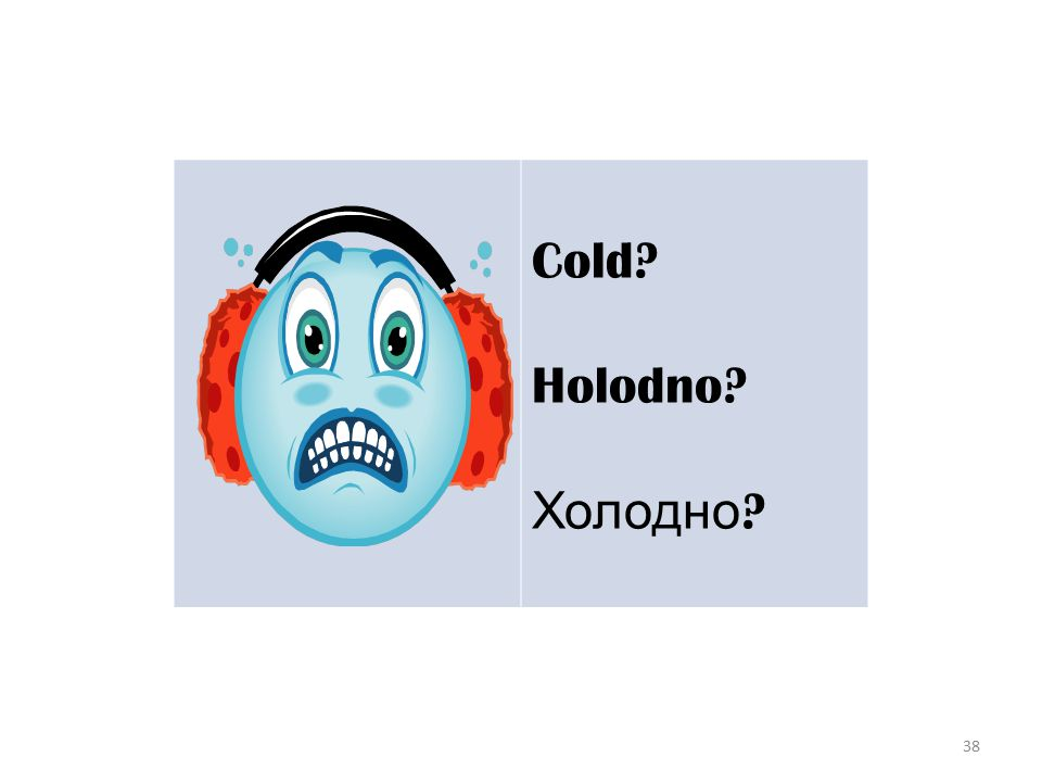 38 Cold Holodno Холодно