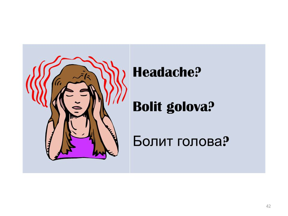 42 Headache Bolit golova Болит голова