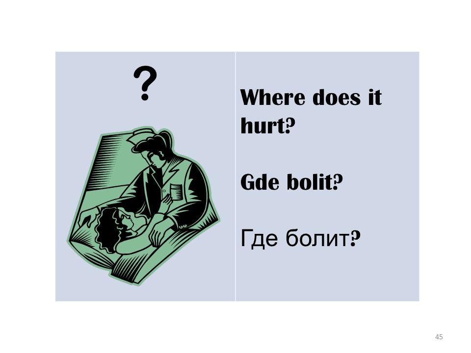 45 Where does it hurt Gde bolit Где болит