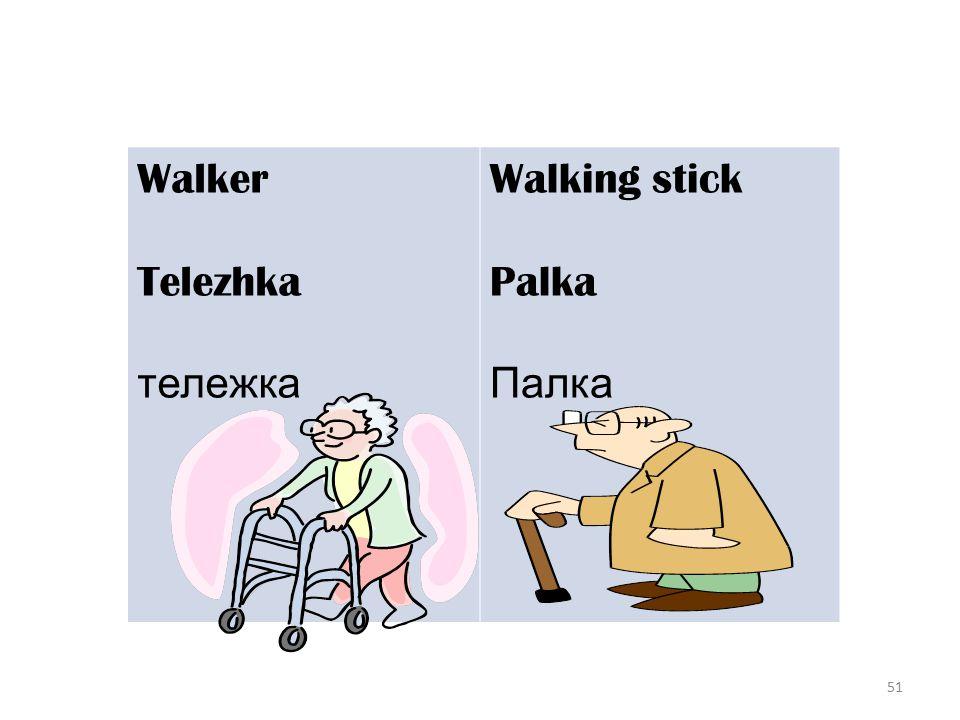 51 Walker Telezhka тележка Walking stick Palka Палка