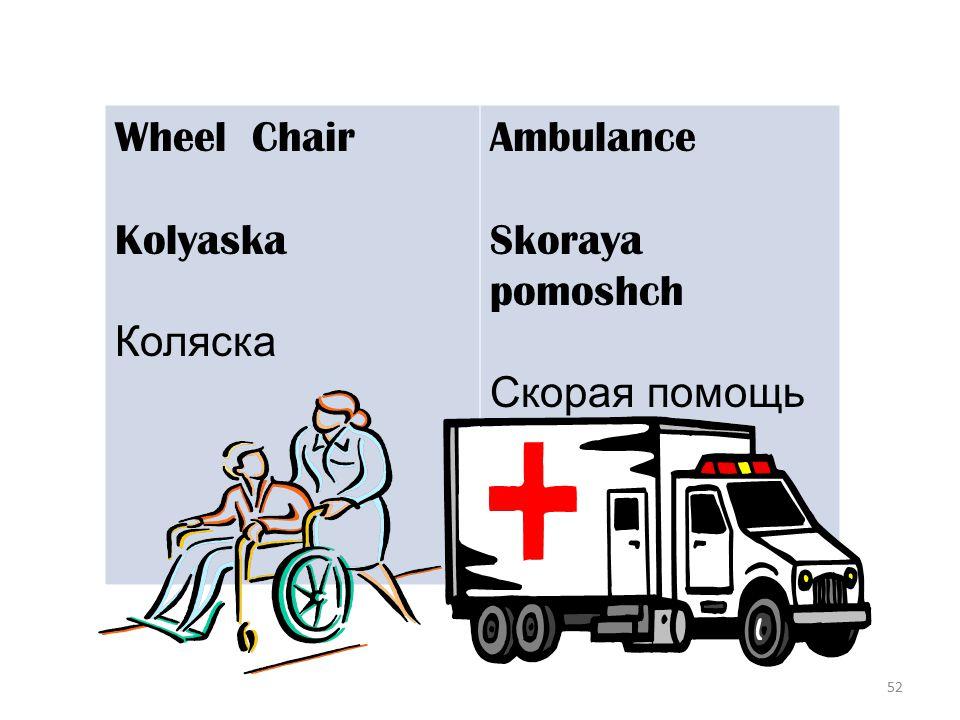 52 Wheel Chair Kolyaska Коляска Ambulance Skoraya pomoshch Скорая помощь