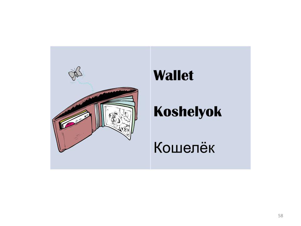 58 Wallet Koshelyok Кошелёк