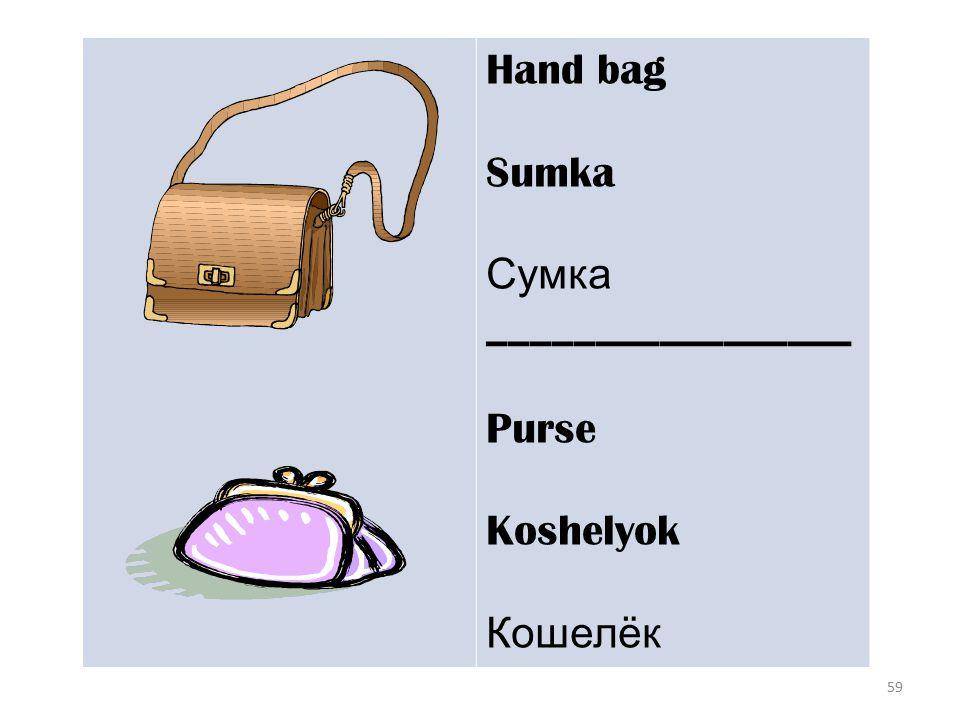 59 Hand bag Sumka Сумка _________________ Purse Koshelyok Кошелёк