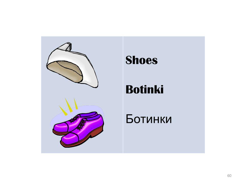 60 Shoes Botinki Ботинки