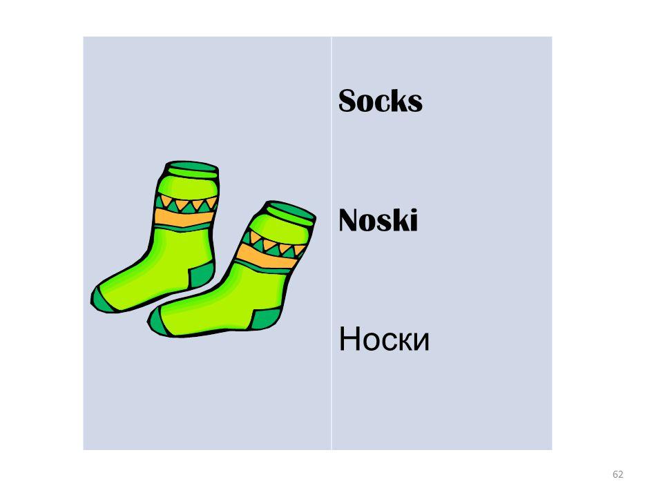 62 Socks Noski Носки