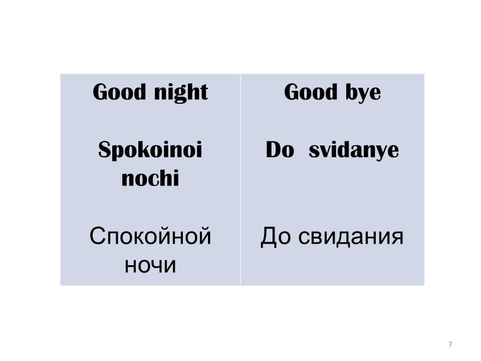 7 Good night Spokoinoi nochi Спокойной ночи Good bye Do svidanye До свидания