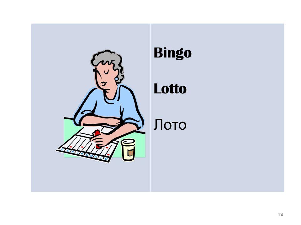 74 Bingo Lotto Лото