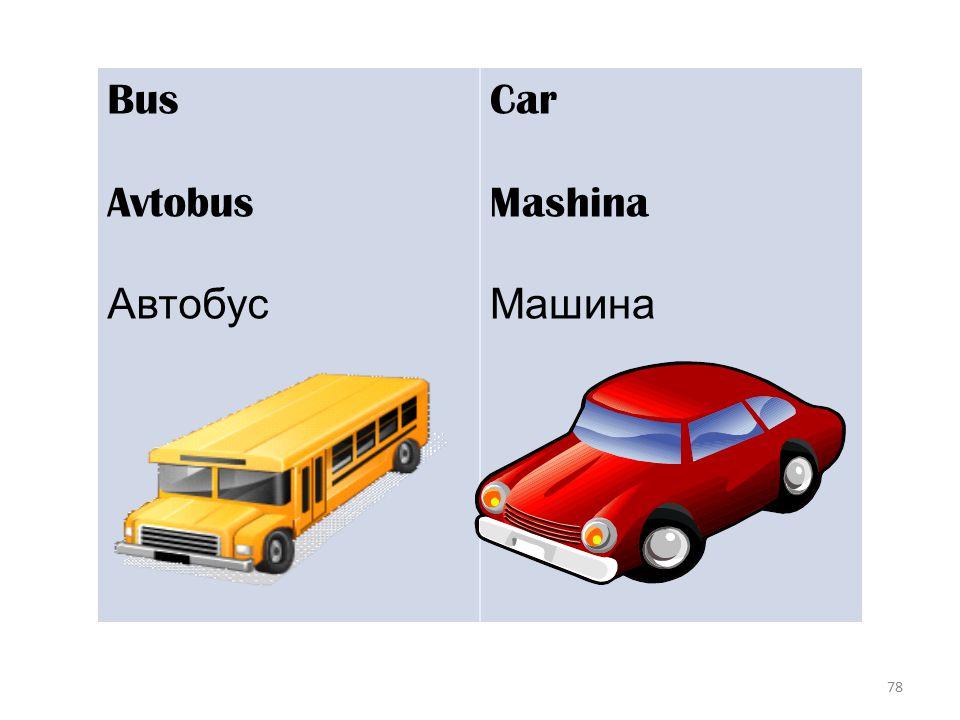78 Bus Avtobus Автобус Car Mashina Машина