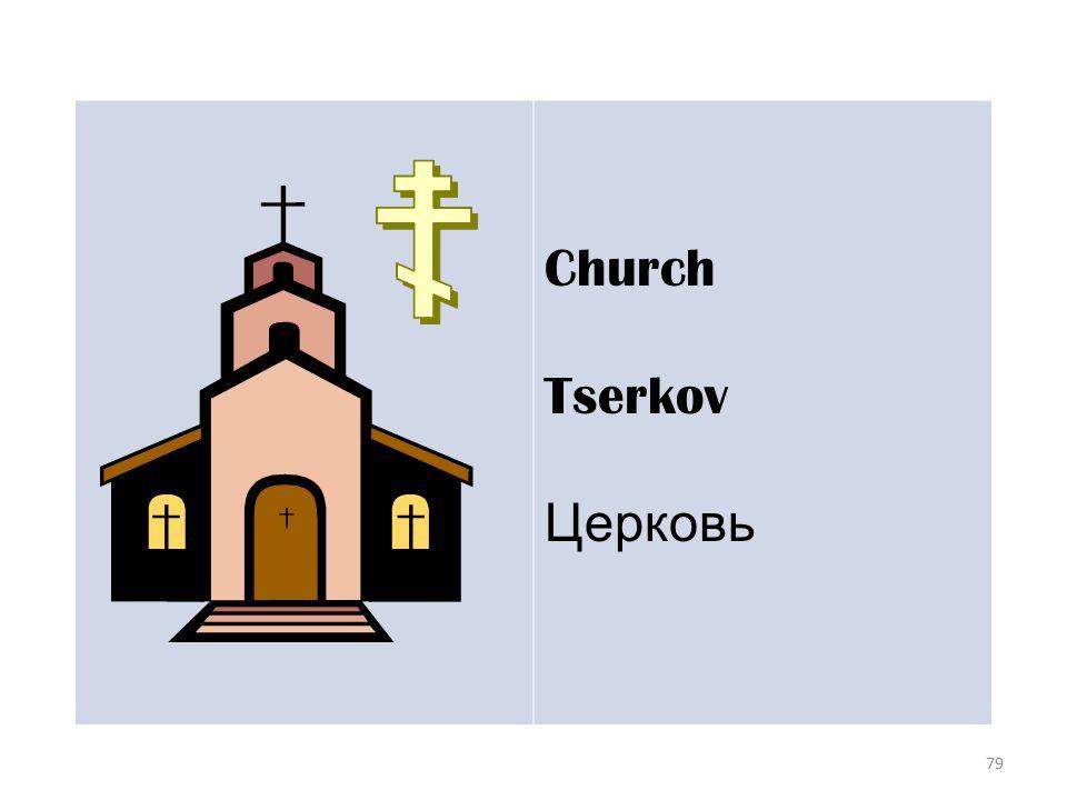 79 Church Tserkov Церковь