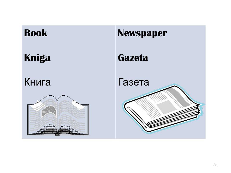 80 Book Kniga Книга Newspaper Gazeta Газета