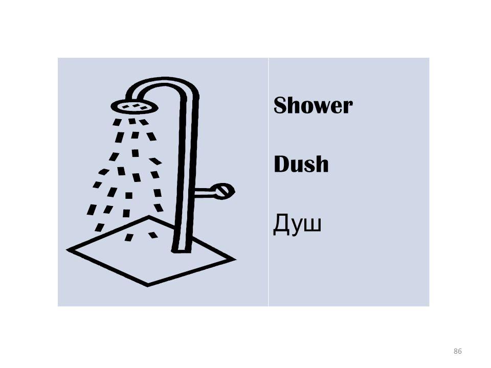 86 Shower Dush Душ